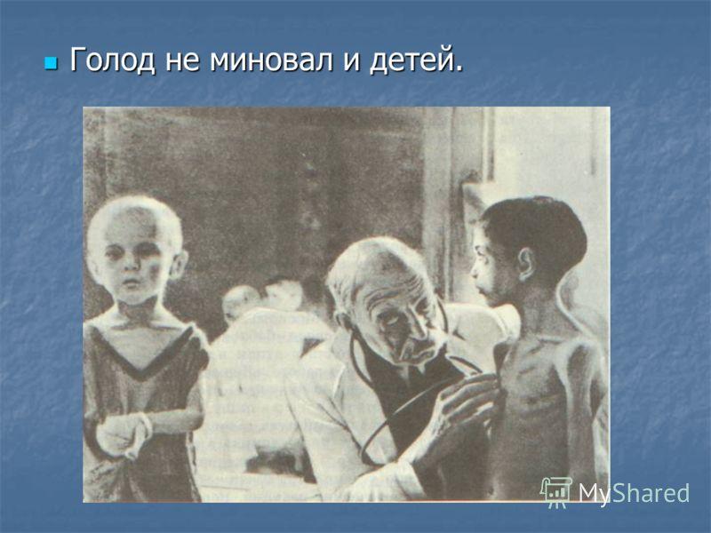 Голод не миновал и детей. Голод не миновал и детей.