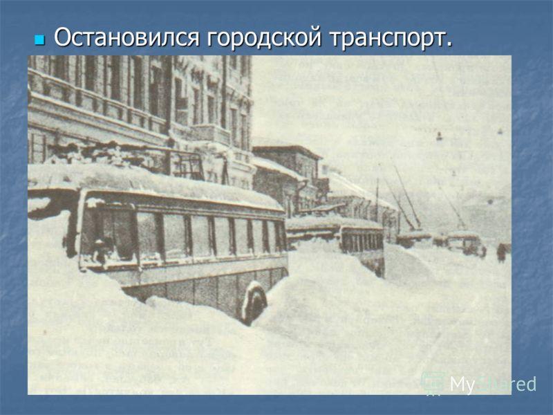 Остановился городской транспорт. Остановился городской транспорт.