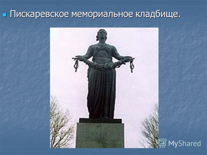 Пискаревское мемориальное кладбище. Пискаревское мемориальное кладбище.