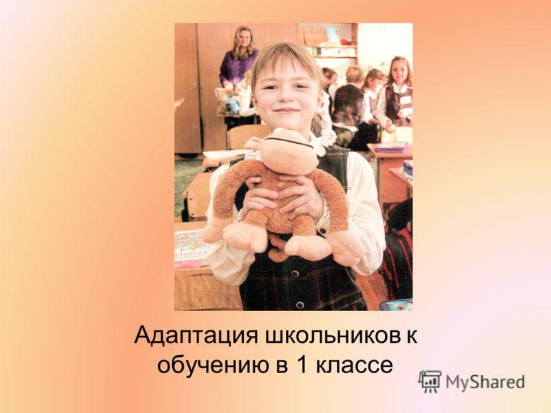 Адаптация школьников к обучению в 1 классе
