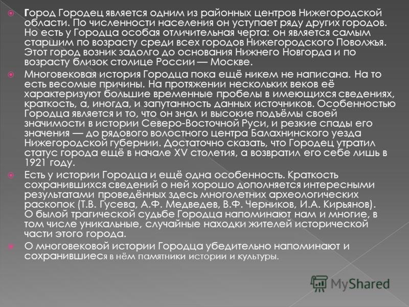 Выполнила: ЧИБИРЯЕВА МАША 5 «А» класс Учитель: Статьина В.В.