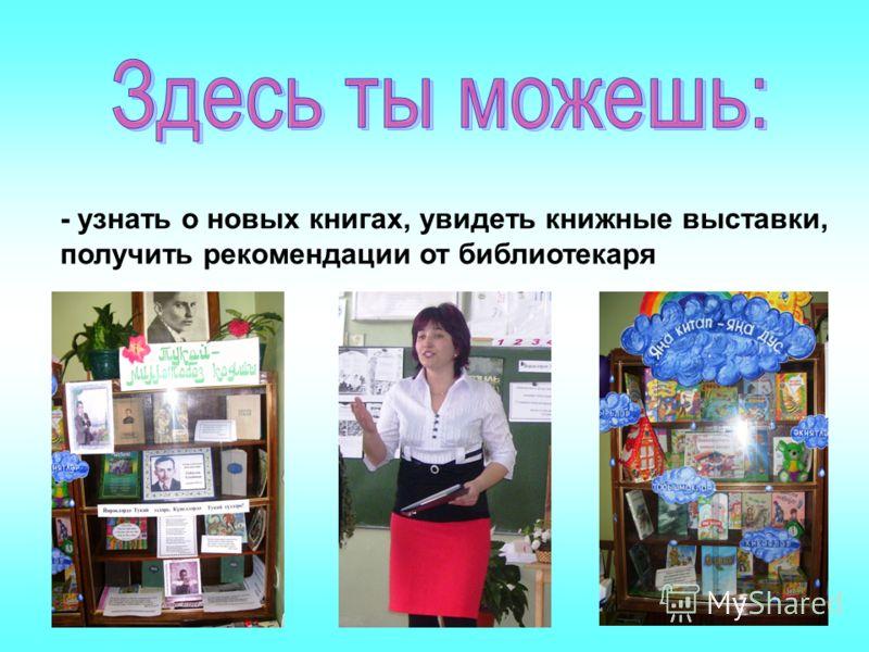 - узнать о новых книгах, увидеть книжные выставки, получить рекомендации от библиотекаря