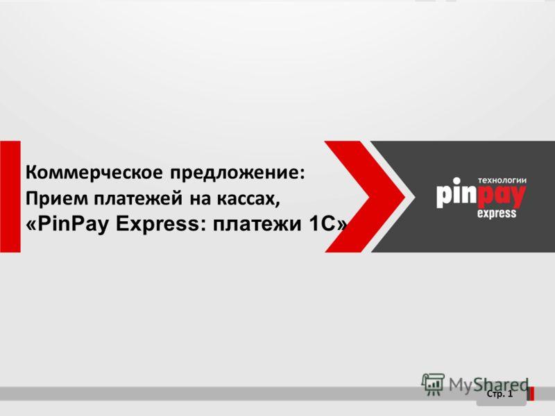 Коммерческое предложение: Прием платежей на кассах, «PinPay Express: платежи 1C» Стр. 1