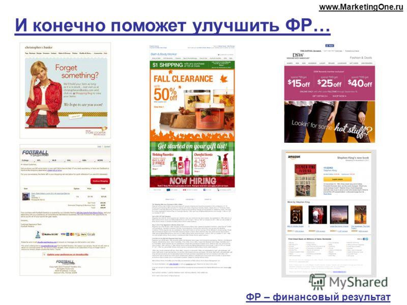 И конечно поможет улучшить ФР… ФР – финансовый результат www.MarketingOne.ru