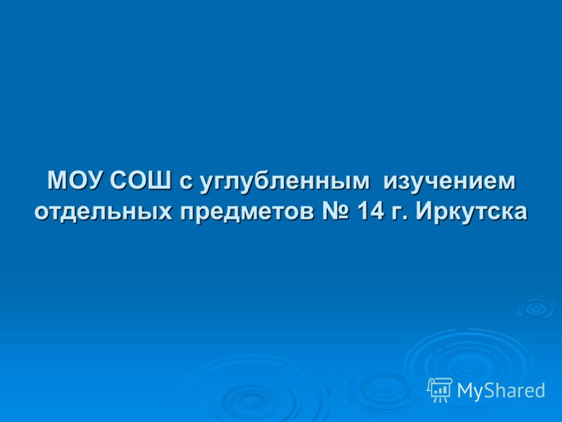 МОУ СОШ с углубленным изучением отдельных предметов 14 г. Иркутска