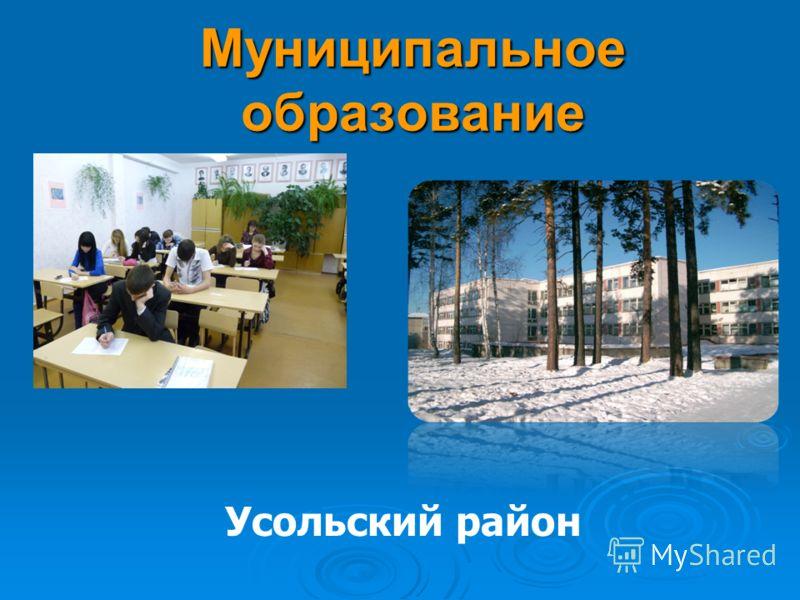 Усольский район Муниципальное образование