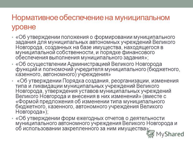 Нормативное обеспечение на муниципальном уровне «Об утверждении положения о формировании муниципального задания для муниципальных автономных учреждений Великого Новгорода, созданных на базе имущества, находящегося в муниципальной собственности, и пор