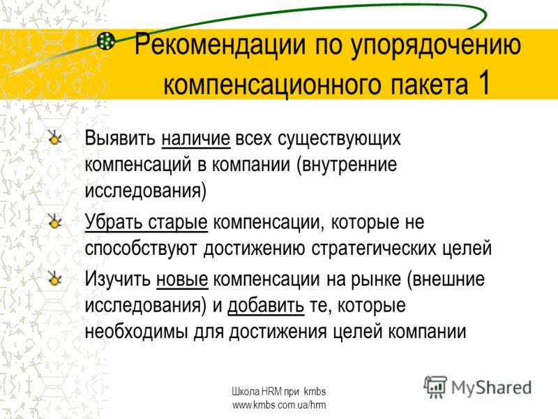 Школа HRM при kmbs www.kmbs.com.ua/hrm Хитрости компенсационных пакетов С целью привязки работников можно разбивать на периоды предоставление льготы или привилегии (вводить льготу поэтапно) С целью закрепления особо ценных работников ввести индивидуа