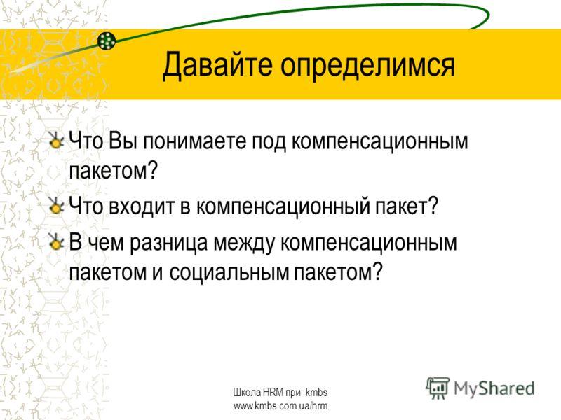 Школа HRM при kmbs www.kmbs.com.ua/hrm Анна Власова Управление компенсационным пакетом