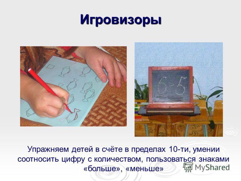 Игровизоры Упражняем детей в счёте в пределах 10-ти, умении соотносить цифру с количеством, пользоваться знаками «больше», «меньше»