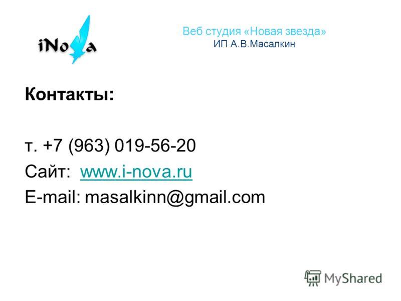 Контакты: т. +7 (963) 019-56-20 Сайт: www.i-nova.ruwww.i-nova.ru E-mail: masalkinn@gmail.com Веб студия «Новая звезда» ИП А.В.Масалкин