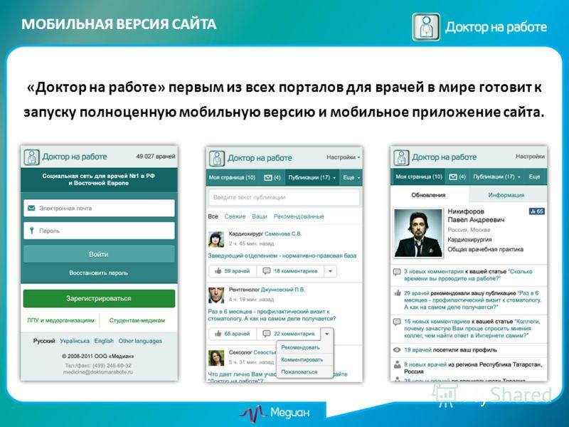 МОБИЛЬНАЯ ВЕРСИЯ САЙТА «Доктор на работе» первым из всех порталов для врачей в мире готовит к запуску полноценную мобильную версию и мобильное приложение сайта.
