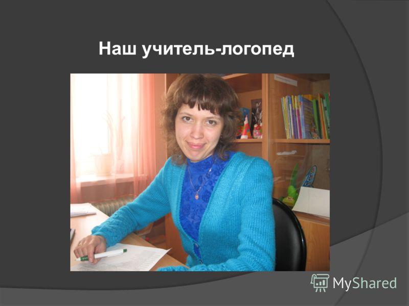 Наш учитель-логопед