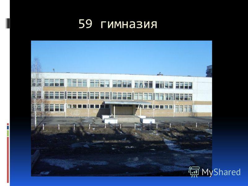 77 гимназия