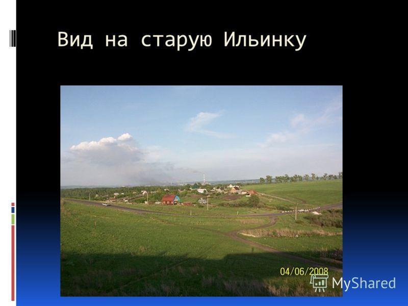 Въезд на старую Ильинку