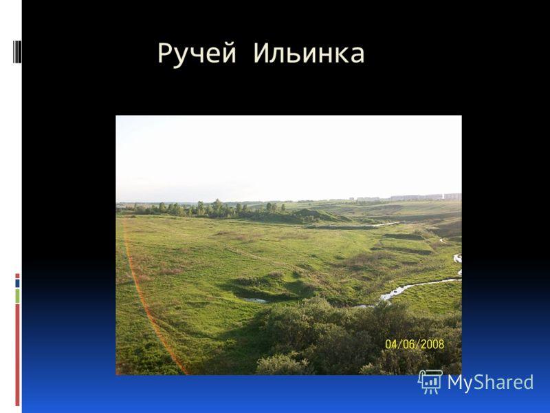 Вид на старую Ильинку