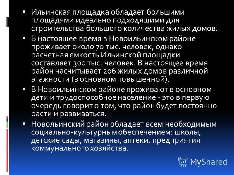 Ручей Ильинка
