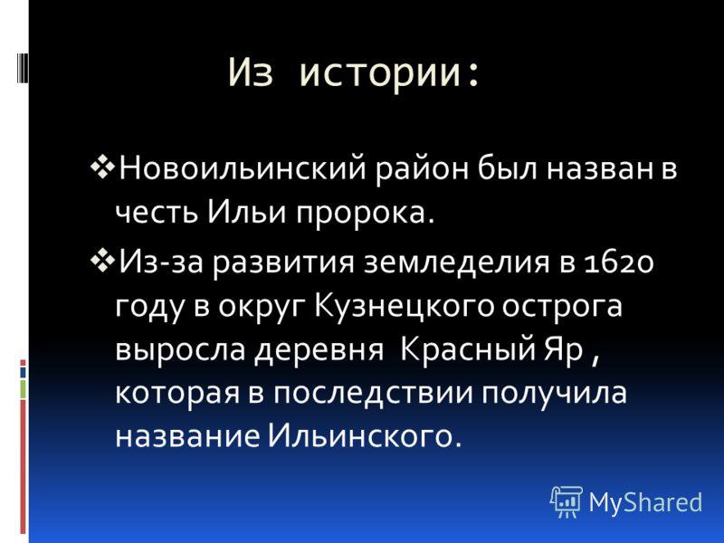 Окраины Ильинки