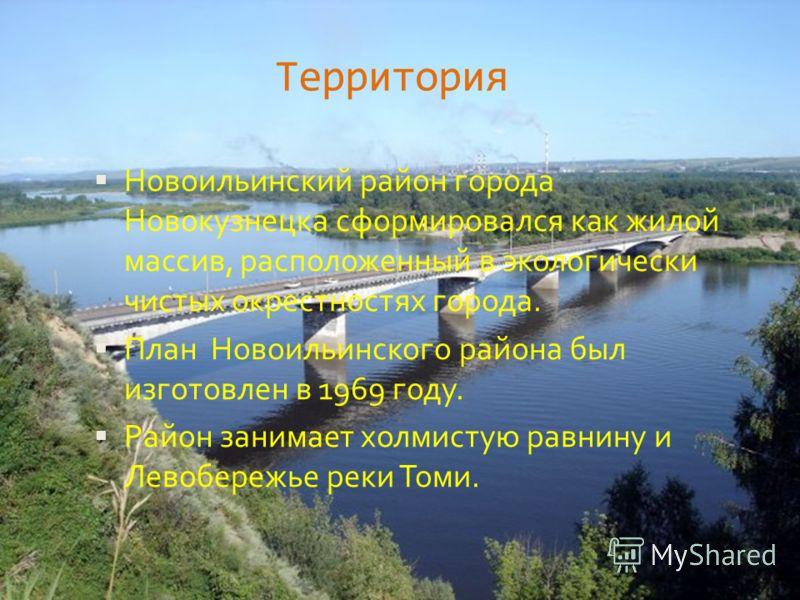 Из истории: Новоильинский район был назван в честь Ильи пророка. Из-за развития земледелия в 1620 году в округ Кузнецкого острога выросла деревня Красный Яр, которая в последствии получила название Ильинского.