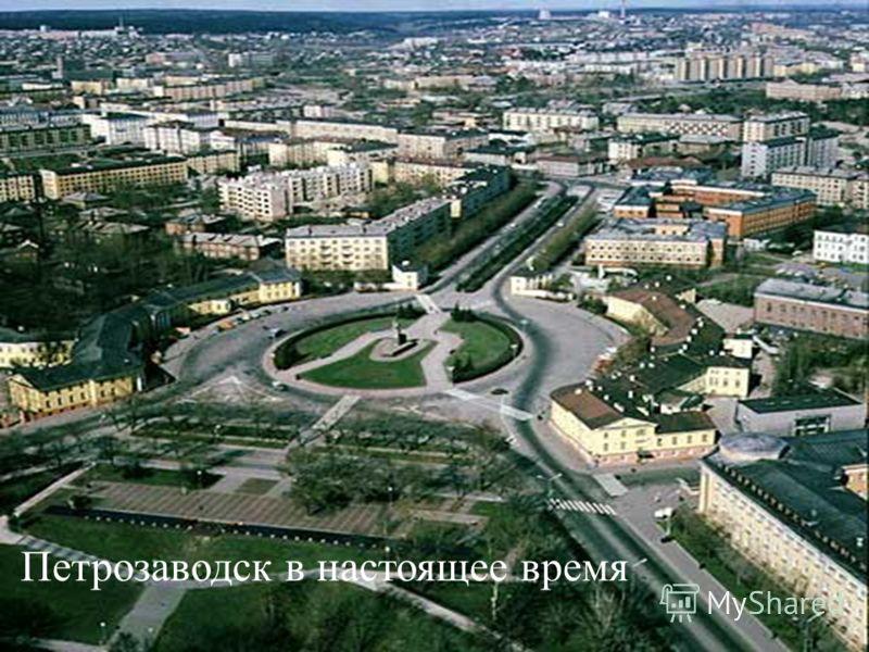 Петрозаводск в настоящее время