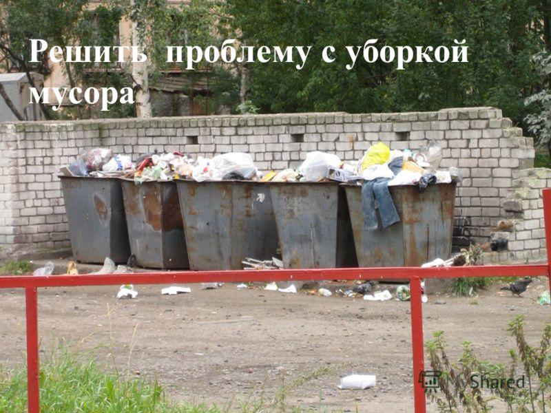 Решить проблему с уборкой мусора