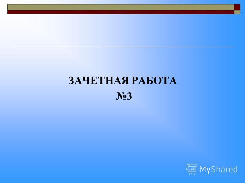 ЗАЧЕТНАЯ РАБОТА 3