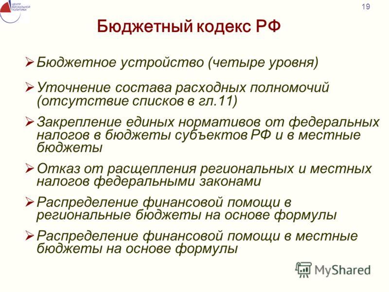 19 Бюджетный кодекс РФ Бюджетное устройство (четыре уровня) Уточнение состава расходных полномочий (отсутствие списков в гл.11) Закрепление единых нормативов от федеральных налогов в бюджеты субъектов РФ и в местные бюджеты Отказ от расщепления регио