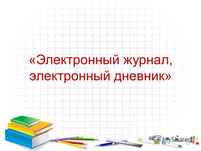 «Электронный журнал, электронный дневник» 16