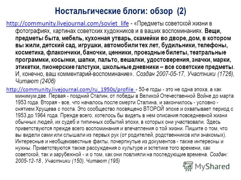 Ностальгические блоги: обзор (2) http://community.livejournal.com/soviet_lifehttp://community.livejournal.com/soviet_life «Предметы советской жизни в фотографиях, картинах советских художников и в ваших воспоминаниях. Вещи, предметы быта, мебель, кух