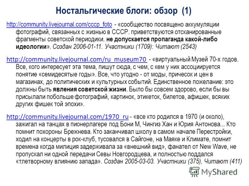 Ностальгические блоги: обзор (1) http://community.livejournal.com/cccp_fotohttp://community.livejournal.com/cccp_foto «сообщество посвящено аккумуляции фотографий, связанных с жизнью в СССР. приветствуются отсканированные фрагменты советской периодик