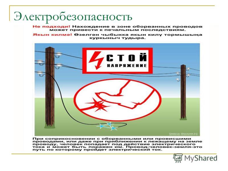 электробезопасность проект