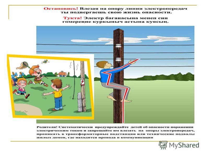 Электробезопасность для диспетчеров выполняемые работы персоналом электробезопасности 2 группа