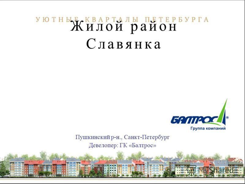Жилой район Славянка Пушкинский р-н., Санкт-Петербург Девелопер: ГК «Балтрос»
