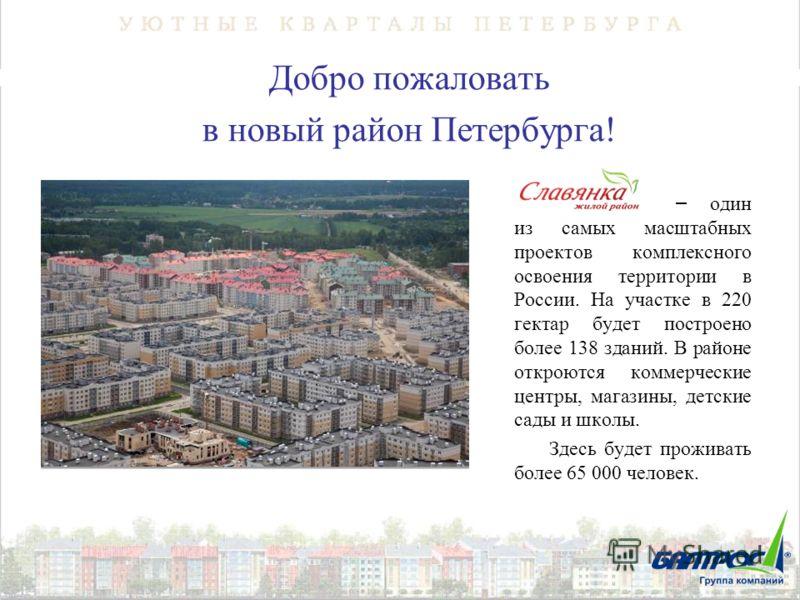 Добро пожаловать в новый район Петербурга! – один из самых масштабных проектов комплексного освоения территории в России. На участке в 220 гектар будет построено более 138 зданий. В районе откроются коммерческие центры, магазины, детские сады и школы
