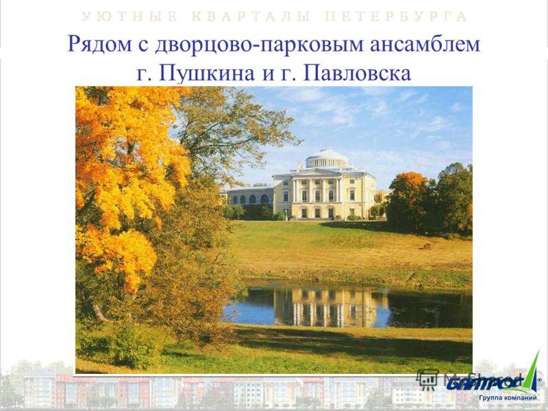 Рядом с дворцово-парковым ансамблем г. Пушкина и г. Павловска