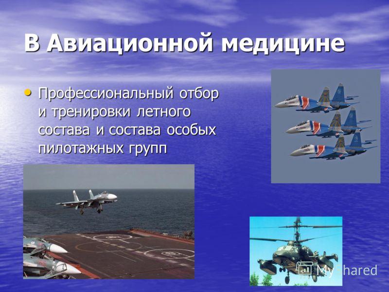 В Авиационной медицине Профессиональный отбор и тренировки летного состава и состава особых пилотажных групп Профессиональный отбор и тренировки летного состава и состава особых пилотажных групп
