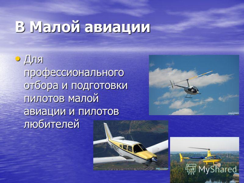 В Малой авиации Для профессионального отбора и подготовки пилотов малой авиации и пилотов любителей Для профессионального отбора и подготовки пилотов малой авиации и пилотов любителей