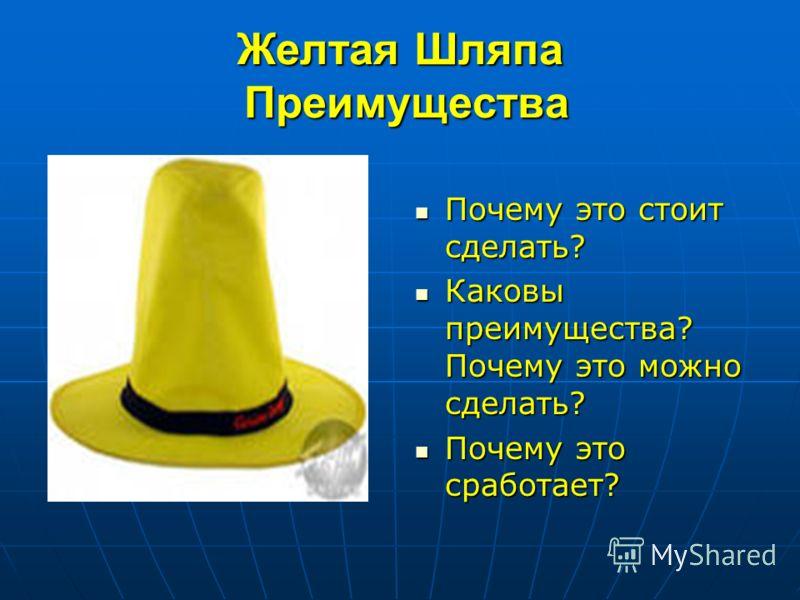 Желтая Шляпа Преимущества. Почему это стоит сделать? Почему это стоит сделать? Каковы преимущества? Почему это можно сделать? Каковы преимущества? Почему это можно сделать? Почему это сработает? Почему это сработает?