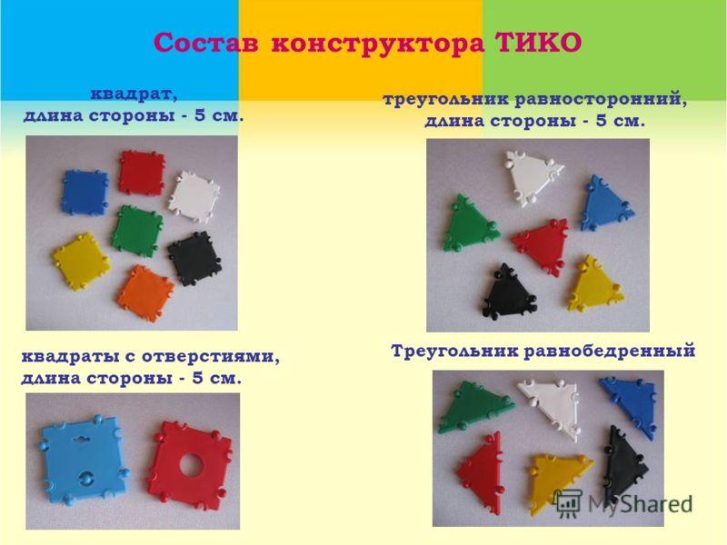квадрат, длина стороны - 5 см. квадраты с отверстиями, длина стороны - 5 см. треугольник равносторонний, длина стороны - 5 см. Треугольник равнобедренный Состав конструктора ТИКО