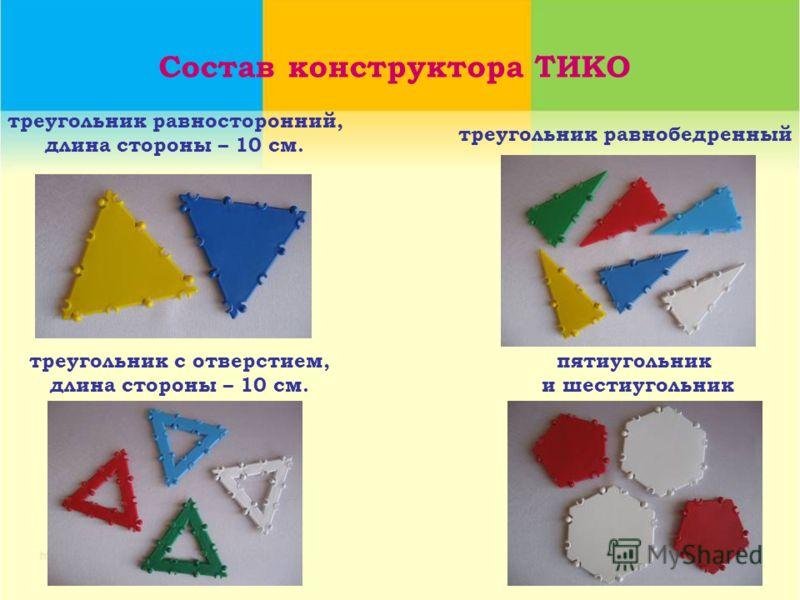 Состав конструктора ТИКО треугольник равносторонний, длина стороны – 10 см. пятиугольник и шестиугольник треугольник с отверстием, длина стороны – 10 см. треугольник равнобедренный