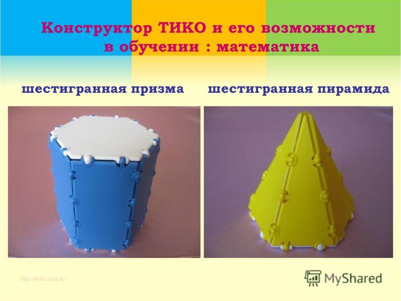 шестигранная призмашестигранная пирамида Конструктор ТИКО и его возможности в обучении : математика