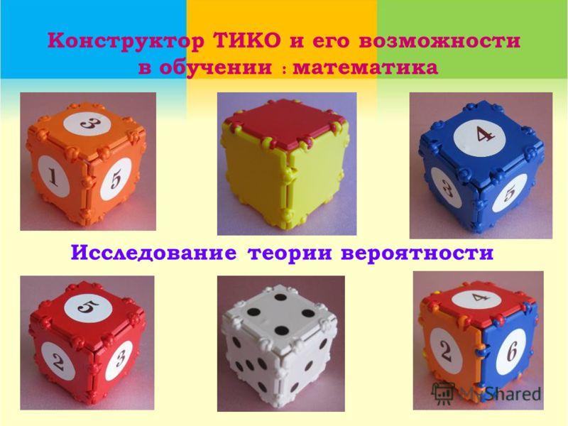 Конструктор ТИКО и его возможности в обучении : математика Исследование теории вероятности