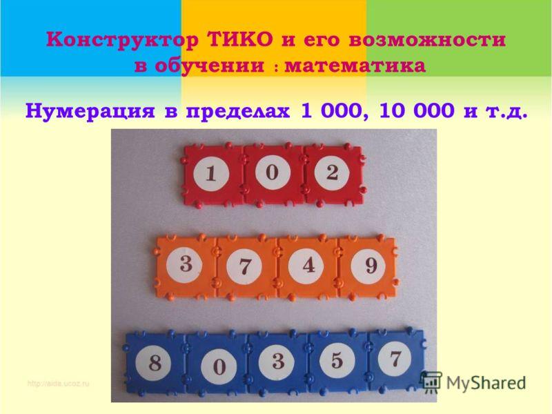 Конструктор ТИКО и его возможности в обучении : математика Нумерация в пределах 1 000, 10 000 и т.д.