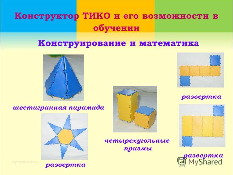 Конструктор ТИКО и его возможности в обучении Конструирование и математика шестигранная пирамида развертка четырехугольные призмы