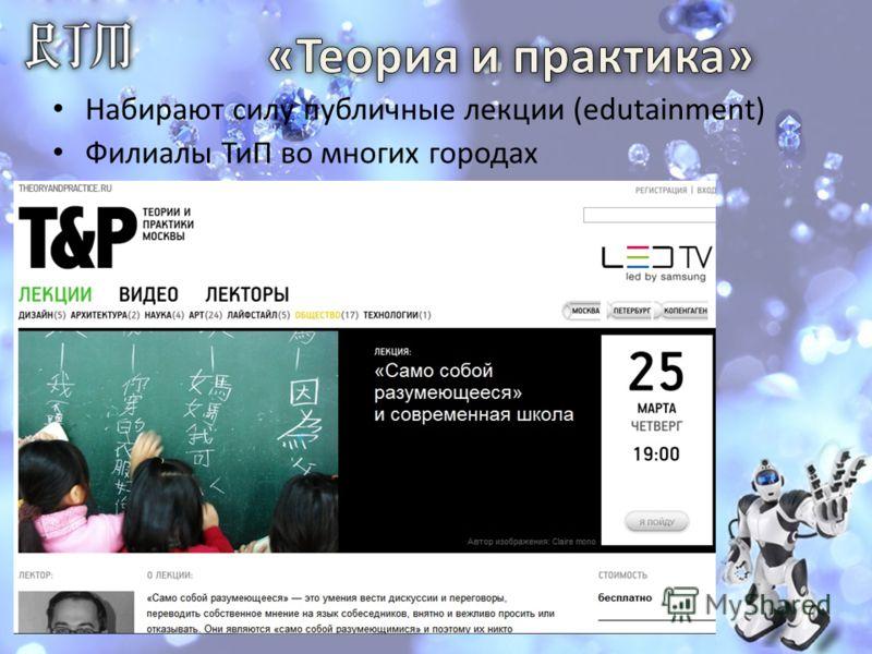 Набирают силу публичные лекции (edutainment) Филиалы ТиП во многих городах