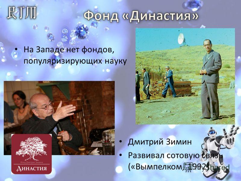 На Западе нет фондов, популяризирующих науку Дмитрий Зимин Развивал сотовую связь («Вымпелком, 1992)