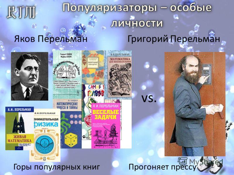Яков Перельман Григорий Перельман Горы популярных книгПрогоняет прессу vs.