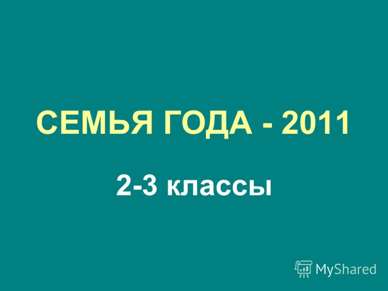 СЕМЬЯ ГОДА - 2011 2-3 классы