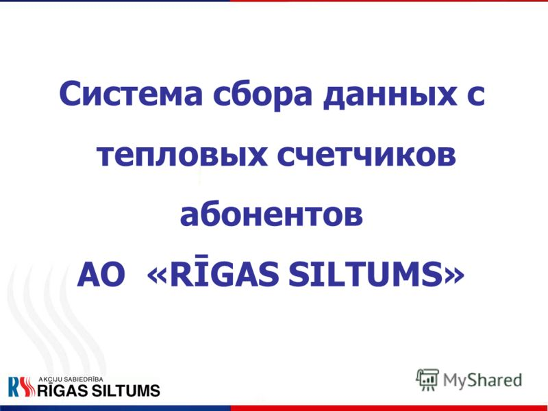 Система сбора данных с тепловых счетчиков абонентов АО «RĪGAS SILTUMS»