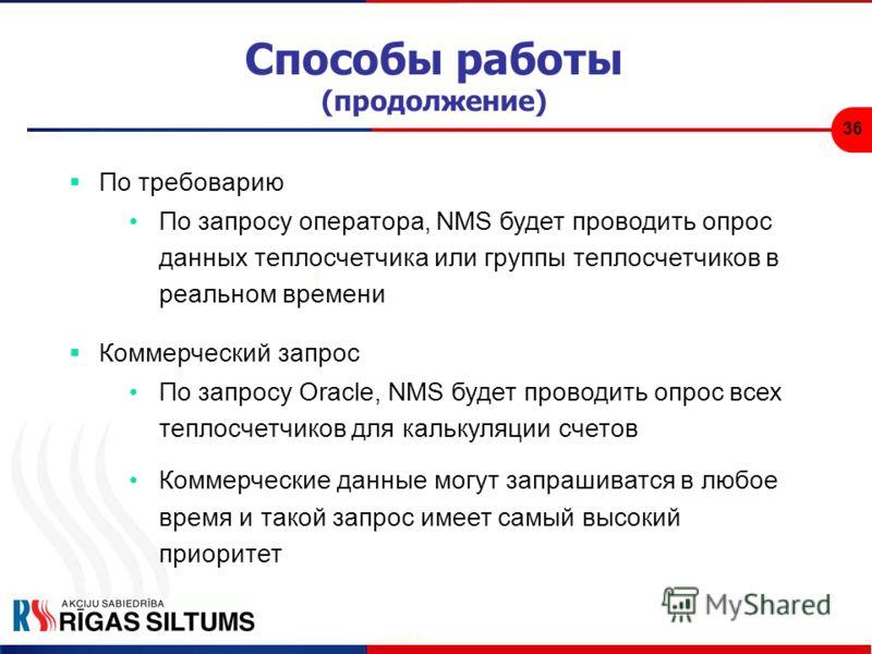 36 Способы работы (продолжение) По требоварию По запросу оператора, NMS будет проводить опрос данных теплосчетчика или группы теплосчетчиков в реальном времени Коммерческий запрос По запросу Oracle, NMS будет проводить опрос всех теплосчетчиков для к